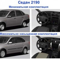 Photo lada granta 2190 200x200 Lada Granta : Nouvelle et vendue par Vladimir        (vidéo)