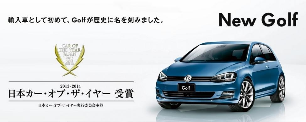 VW Golf voiture de l'année 2013-2014 au Japon