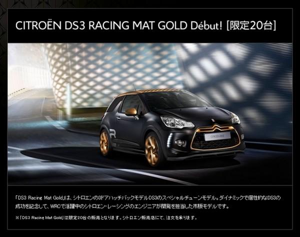 Citroen DS3 Racing MatGold.5
