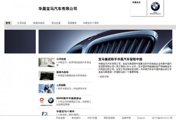 BMW et Brilliance renforcent et prolongent leur partenariat