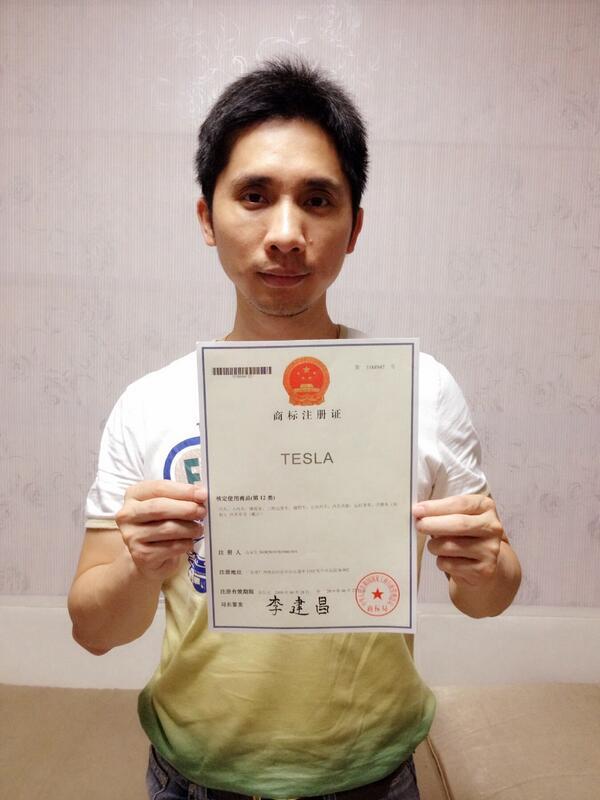 Tesla Chine droit