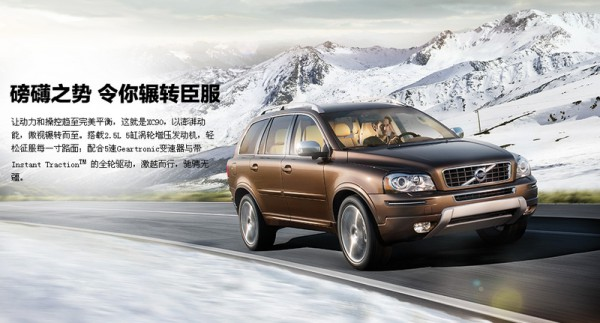 Volvo XC90 ou XC Classic pour la Chine